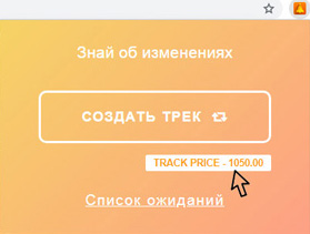 price tracker otsledit 06.jpg (36 KB)