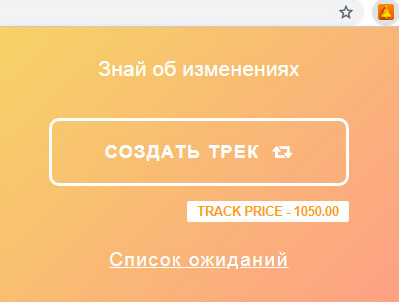 price tracker otsledit_9.jpg (44 KB)